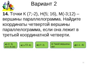 Вариант 2 * 14. Точки К (7;-2), Н(5; 16), М(-3;12) – вершины параллелограмма.