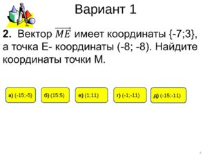 Вариант 1 * г) (-1;-11) а) (-15;-5) б) (15;5) д) (-15;-11) в) (1;11)
