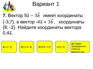Вариант 1 * г) {2; 2} а) {-2; 2} б) {-2,4; 8} д) Среди приведенных ответов ве