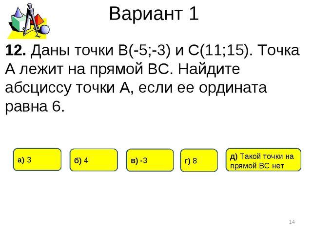 Вариант 1 12. Даны точки В(-5;-3) и С(11;15). Точка А лежит на прямой ВС. Най...