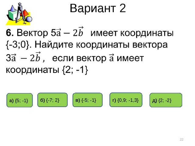 Вариант 2 * б) {-7; 2} г) {0,9; -1,3} а) {5; -1} д) {2; -2} в) {-5; -1}