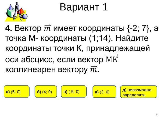 Вариант 1 * а) (5; 0) д) невозможно определить б) (4; 0) а) (3; 0) в) (-5; 0)