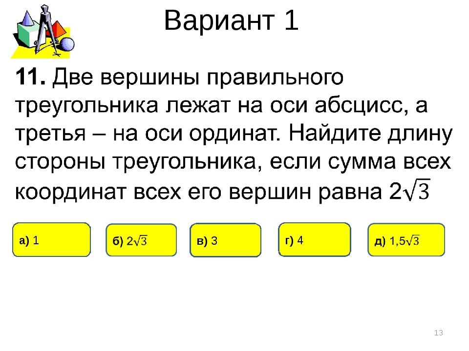 Вариант 1 * г) 4 а) 1 в) 3