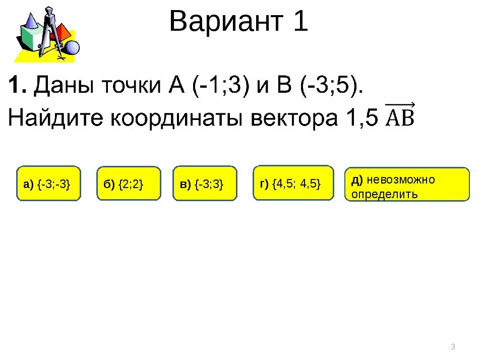 Вариант 1 в) {-3;3} а) {-3;-3} б) {2;2} * д) невозможно определить г) {4,5; 4...