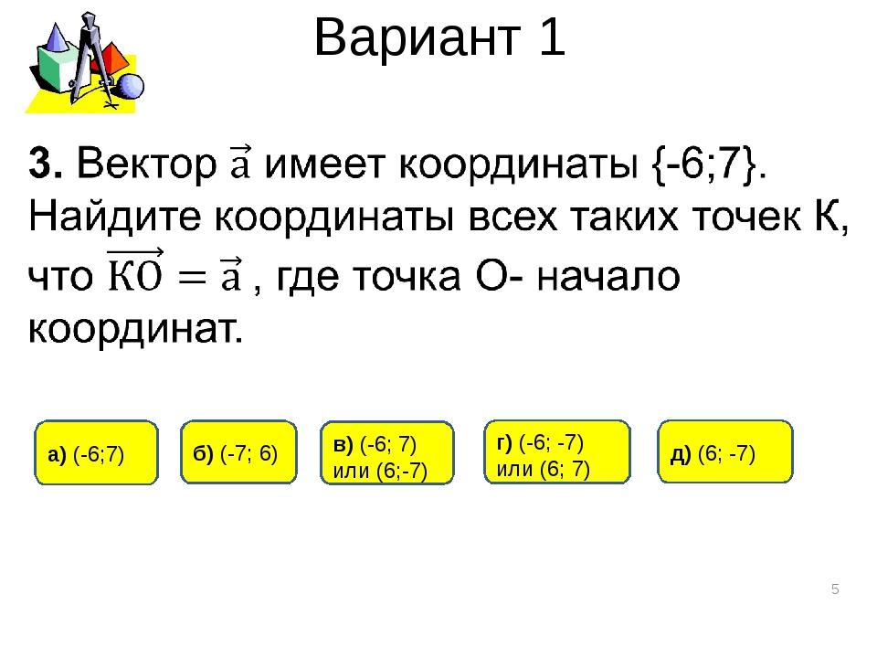 Вариант 1 * д) (6; -7) а) (-6;7) б) (-7; 6) г) (-6; -7) или (6; 7) в) (-6; 7)...