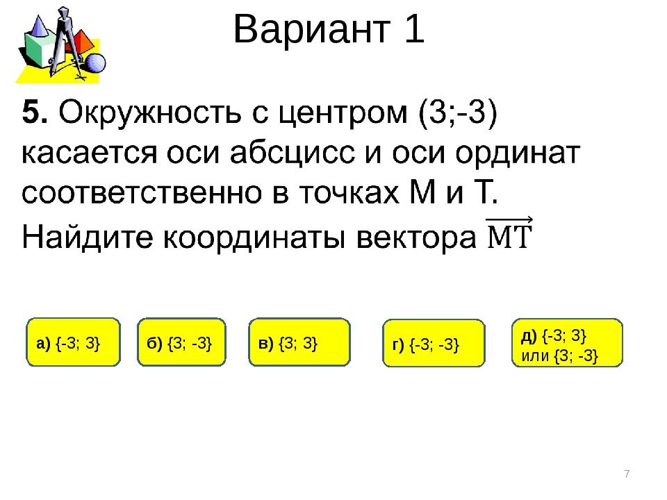 Вариант 1 * г) {-3; -3} а) {-3; 3} б) {3; -3} д) {-3; 3} или {3; -3} в) {3; 3}