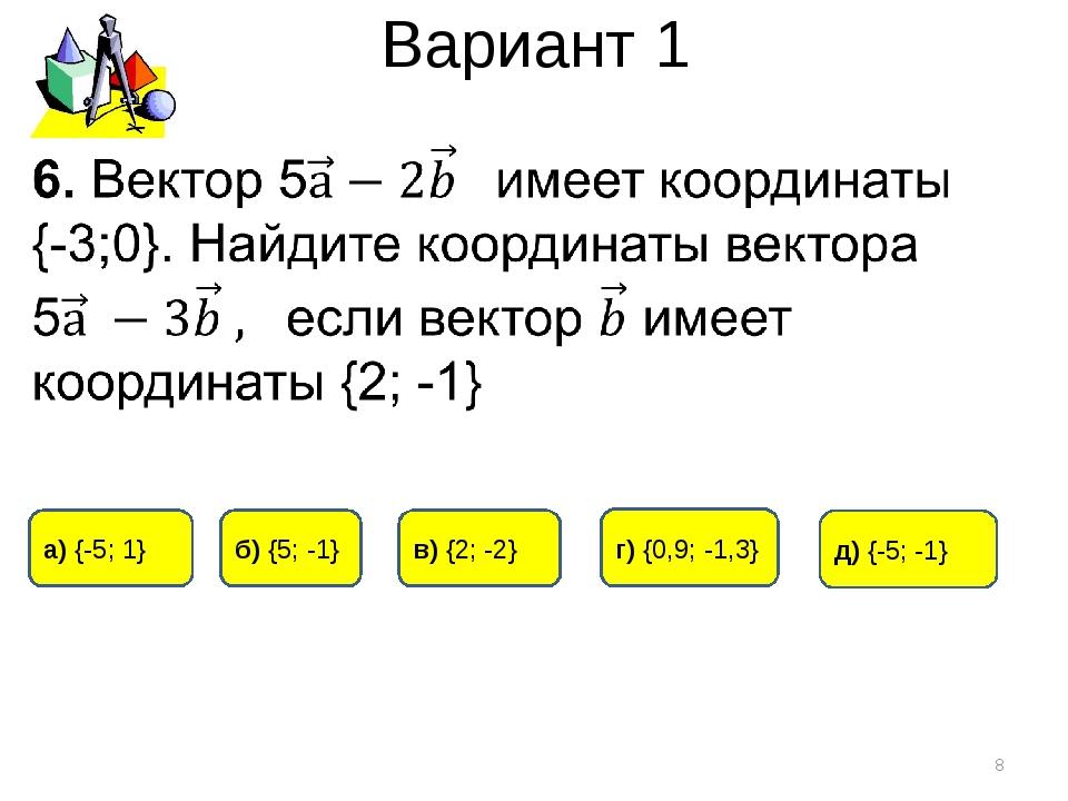 Вариант 1 * а) {-5; 1} г) {0,9; -1,3} б) {5; -1} д) {-5; -1} в) {2; -2}