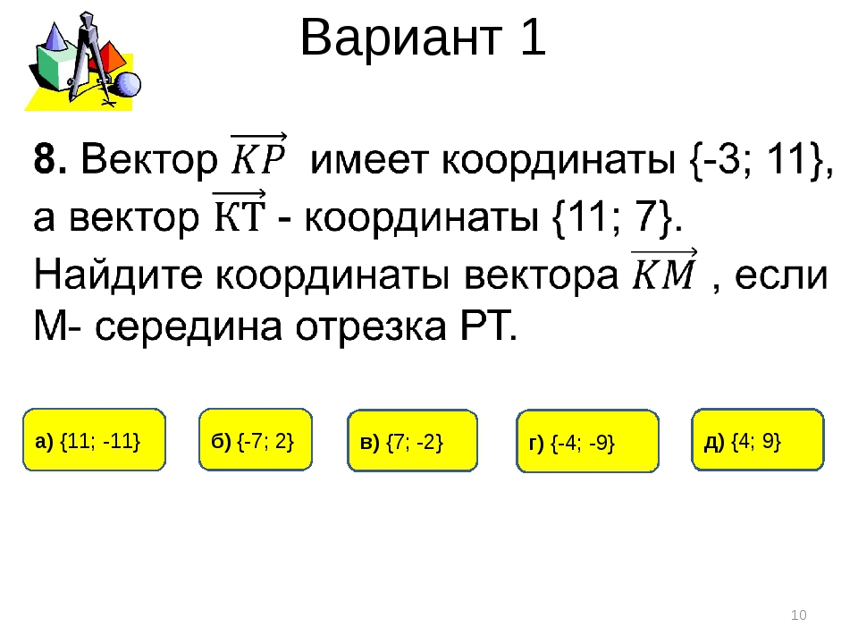 Вариант 1 * д) {4; 9} г) {-4; -9} б) {-7; 2} а) {11; -11} в) {7; -2}