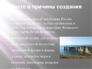 Место и причины создания Это первый морской заповедник России площадью 64,30