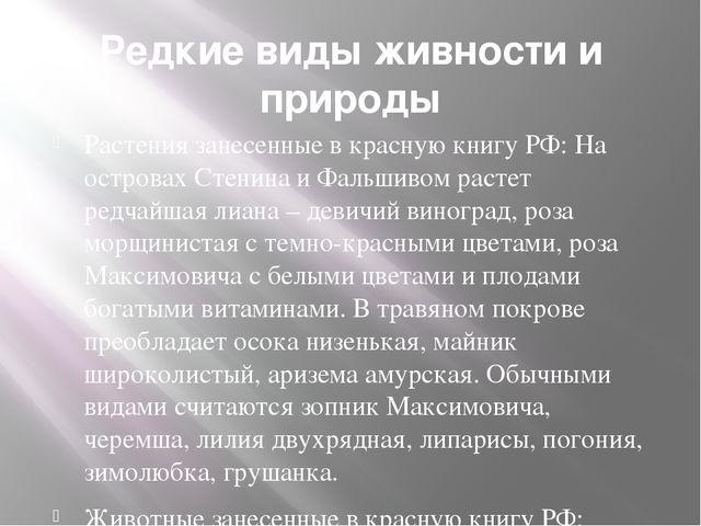 Редкие виды живности и природы Растения занесенные в красную книгу РФ: На ост...