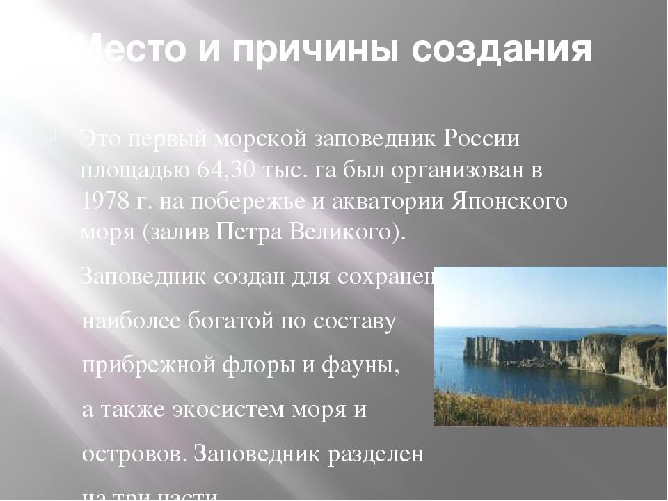 Место и причины создания Это первый морской заповедник России площадью 64,30...