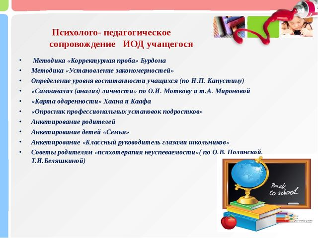 Психолого- педагогическое сопровождение ИОД учащегося Методика «Корректурная...