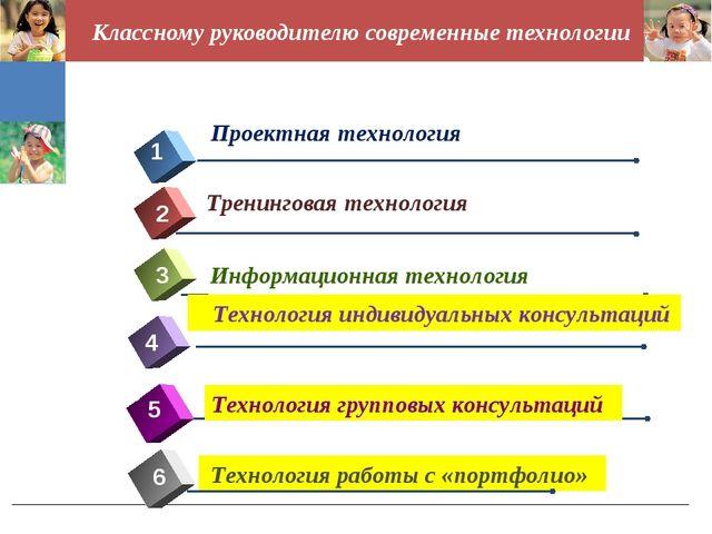 Классному руководителю современные технологии 4 Проектная технология 1 2 3 5...