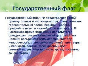 Государственный флаг Государственный флаг РФ представляет собой прямоугольное