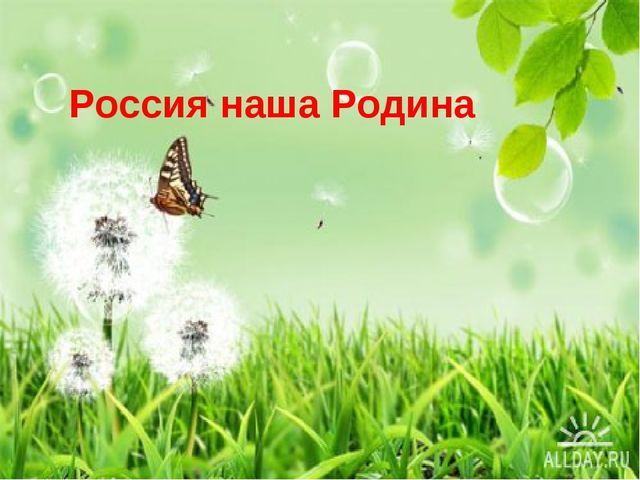 Россия наша Родина