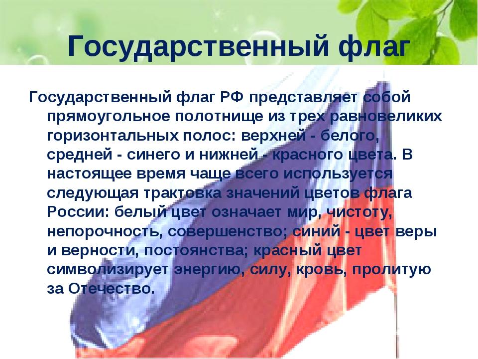Государственный флаг Государственный флаг РФ представляет собой прямоугольное...