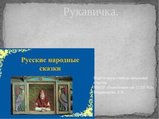 Рукавичка. Подготовила учитель начальных классов МКОУ «Новоусманская СОШ №3»
