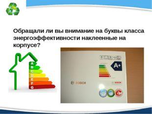 Обращали ли вы внимание на буквы класса энергоэффективности наклеенные на кор