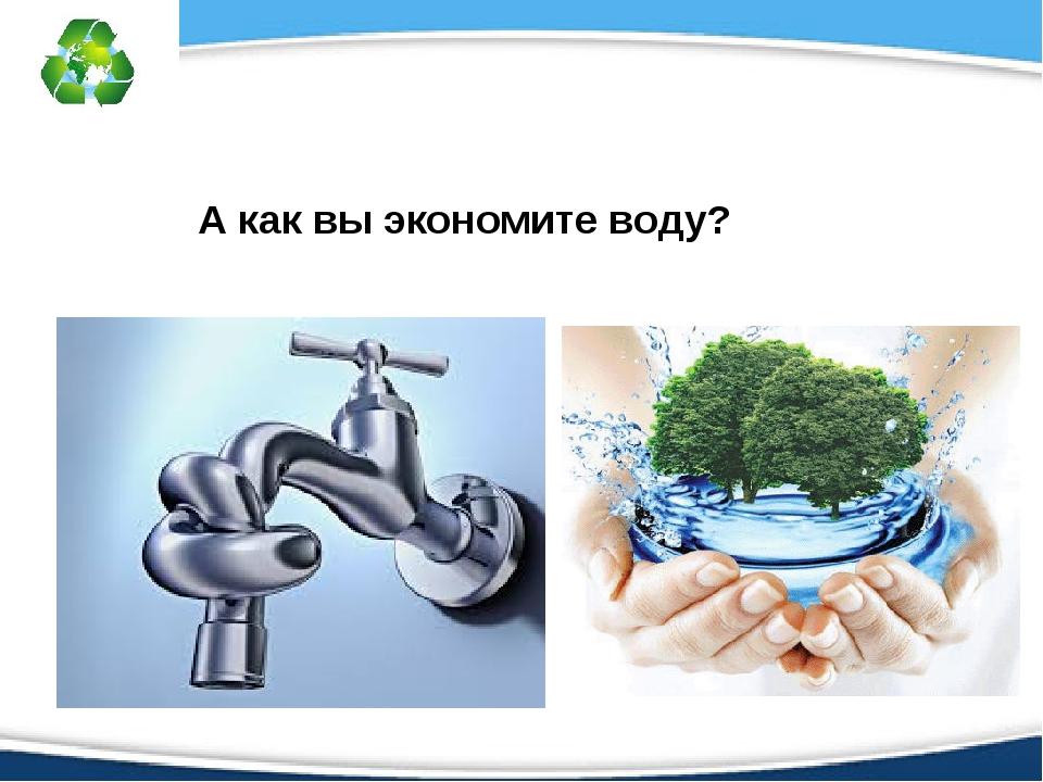 А как вы экономите воду?