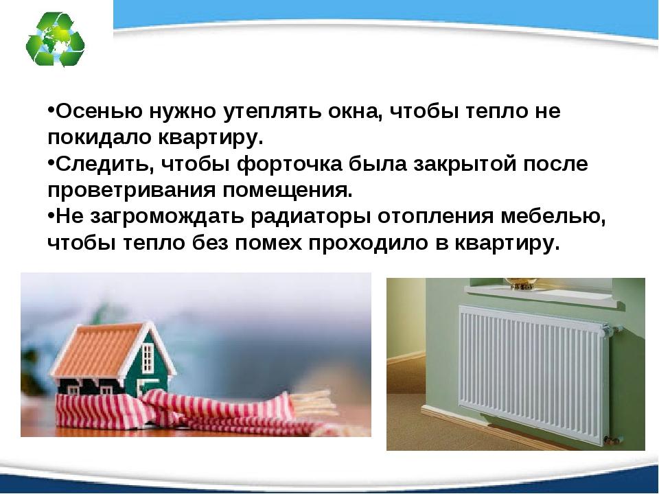 Осенью нужно утеплять окна, чтобы тепло не покидало квартиру. Следить, чтобы...