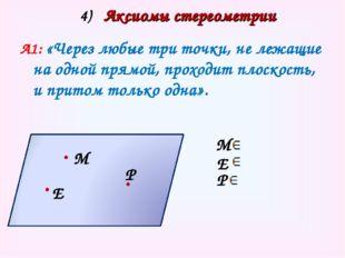 4) Аксиомы стереометрии А1: «Через любые три точки, не лежащие на одной прям