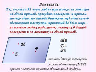 Замечание: Т к. согласно А1 через любые три точки, не лежащие на одной прямо