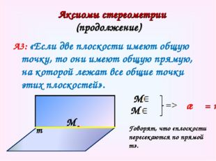 Аксиомы стереометрии (продолжение) А3: «Если две плоскости имеют общую точку