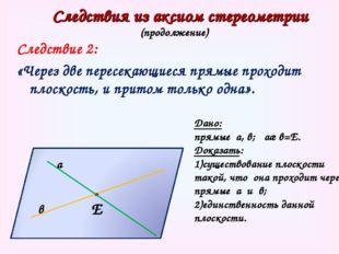 Следствия из аксиом стереометрии (продолжение) Следствие 2: «Через две перес