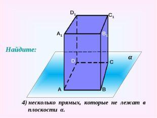А А1 В В1 С С1 D D1 4) несколько прямых, которые не лежат в плоскости α. α На