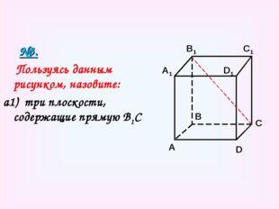 №3. Пользуясь данным рисунком, назовите: а1) три плоскости, содержащие пряму