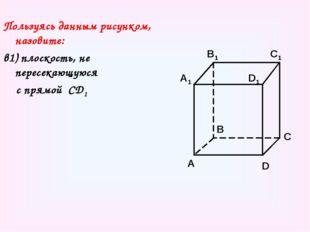 Пользуясь данным рисунком, назовите: в1) плоскость, не пересекающуюся с прямо