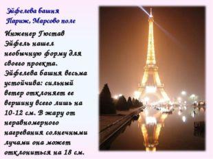 Эйфелева башня Париж, Марсово поле Инженер Гюстав Эйфель нашел необычную форм
