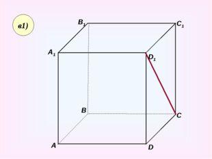 А А1 В В1 С D1 D C1 в1)