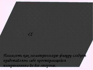 Плоскость как геометрическую фигуру следует представлять себе простирающейся