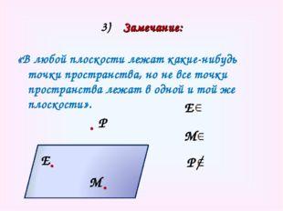 3) Замечание: «В любой плоскости лежат какие-нибудь точки пространства, но не