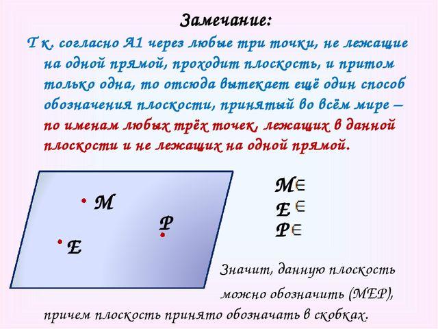 Замечание: Т к. согласно А1 через любые три точки, не лежащие на одной прямо...