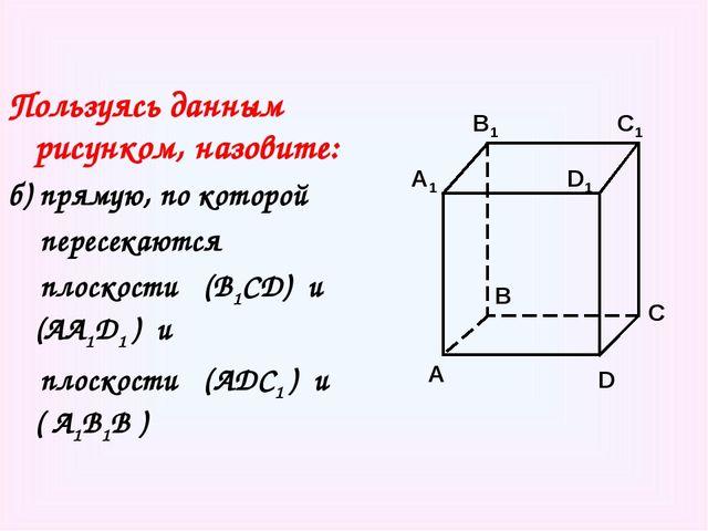 Пользуясь данным рисунком, назовите: б) прямую, по которой пересекаются плоск...