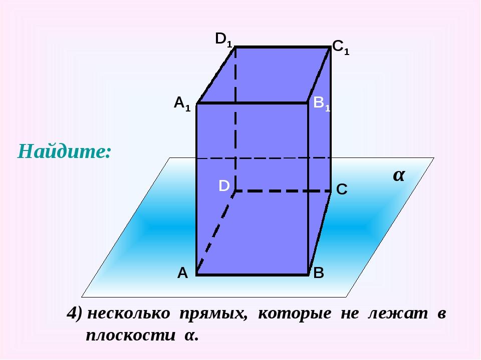 А А1 В В1 С С1 D D1 4) несколько прямых, которые не лежат в плоскости α. α На...