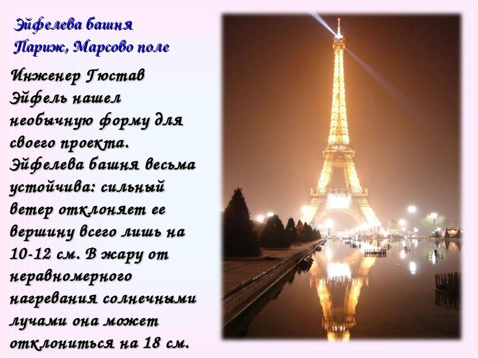 Эйфелева башня Париж, Марсово поле Инженер Гюстав Эйфель нашел необычную форм...