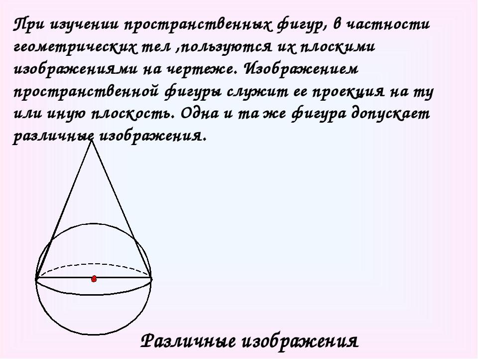 При изучении пространственных фигур, в частности геометрических тел ,пользуют...