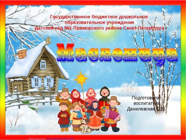 Подготовила: воспитатель Данилевская О.В. Государственное бюджетное дошкольно...