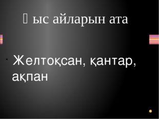 Қыс айларын ата Желтоқсан, қантар, ақпан Вопрос Ответ