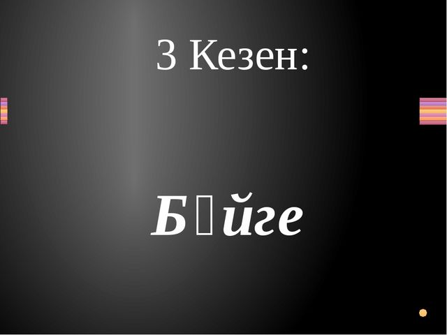 Бәйге 3 Кезен: