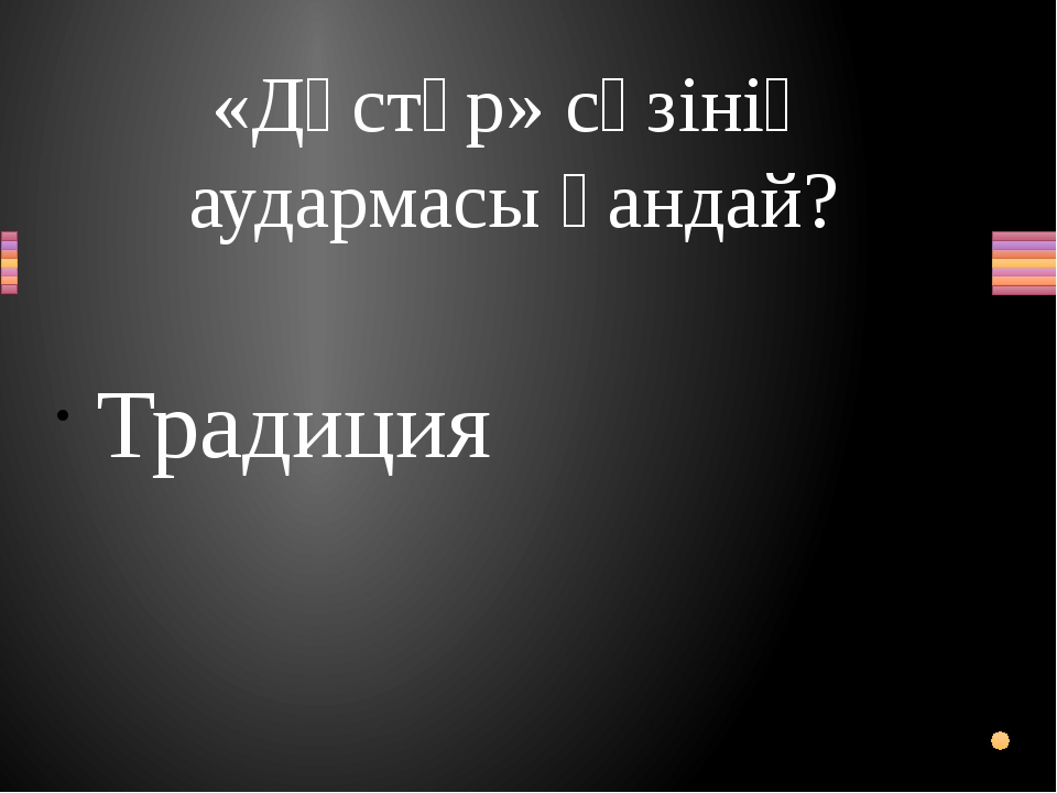 «Дәстүр» сөзінің аудармасы қандай? Традиция Вопрос Ответ