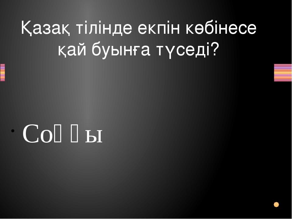 Қазақ тілінде екпін көбінесе қай буынға түседі? Соңғы Вопрос Ответ