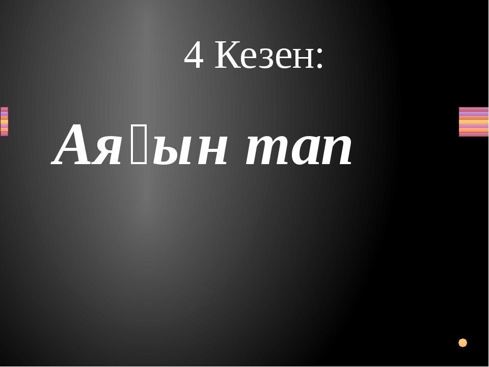 Аяғын тап 4 Кезен:
