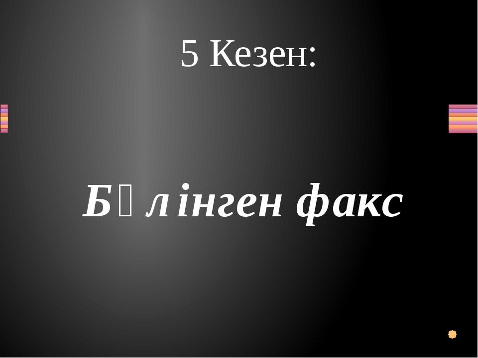 Бүлінген факс 5 Кезен: