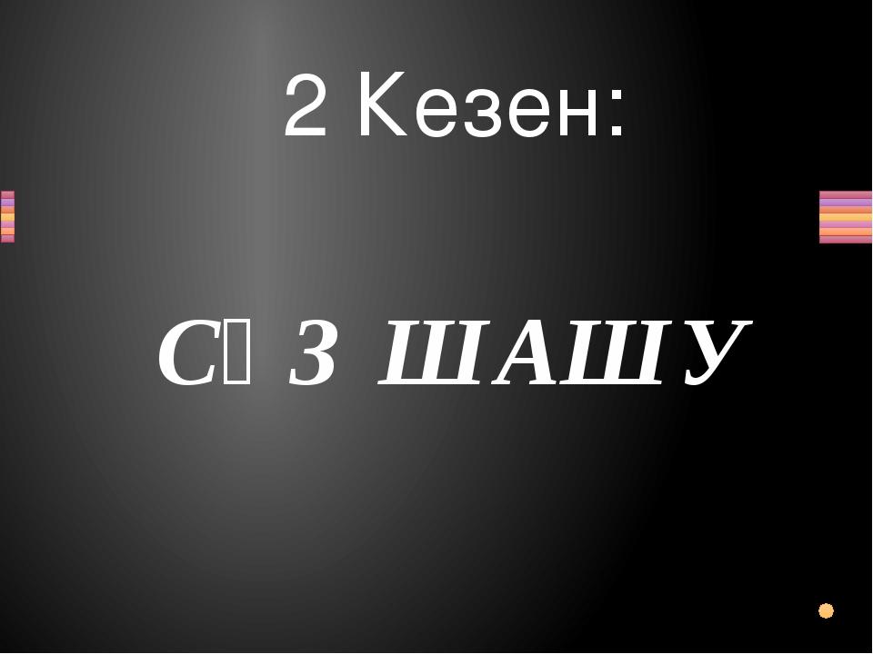 2 Кезен: СӨЗ ШАШУ
