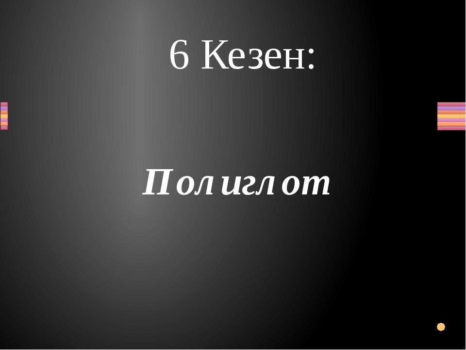 Полиглот 6 Кезен: