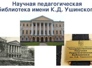Научная педагогическая библиотека имени К.Д. Ушинского